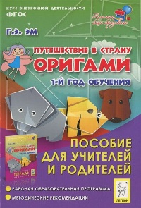 Эм Г. Э. Путешествие в страну Оригами. 1 год обучения. Пособие для учителей и родителей. ФГОС