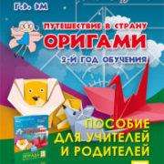 Эм Г. Э. Путешествие в страну Оригами. 2-й год обучения. Пособие для учителей и родителей. ФГОС