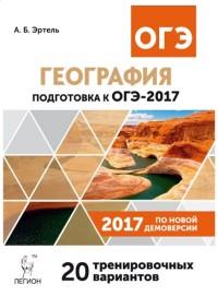Эртель А.Б. География. Подготовка к ЕГЭ (ОГЭ) - 2017. 20 тренировочных вариантов по новой демоверсии