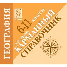 Эртель А.Б. География. 6-11 класс. Карманный справочник