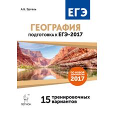 Эртель А. Б. География. Подготовка к ЕГЭ-2017. 15 тренировочных вариантов по демоверсии на 2017 год
