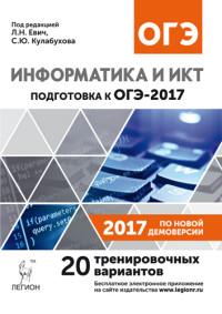 Евич Л. Н., Кулабухов С. Ю. Информатика и ИКТ. Подготовка к ОГЭ-2017. 20 тренировочных вариантов по демоверсии на 2017 год