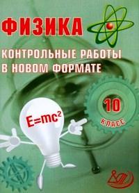 Годова И.В. Физика 10 класс. Контрольные работы в НОВОМ формате