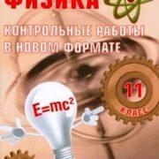 Годова И.В. Физика 11 класс. Контрольные работы в НОВОМ формате