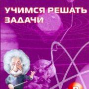 Лукьянова А.В. Физика. 8 класс. Учимся решать задачи. Готовимся к ГИА