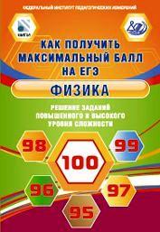 Ханнанов Н.К. Физика. Решение заданий повышенного и высокого уровня сложности. Как получить максимальный балл на ЕГЭ