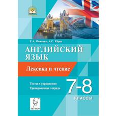 Фоменко Е. А., Юрин А. С. Английский язык. 7-8 классы. Лексика и чтение. Тренировочная тетрадь. Тесты и упражнения