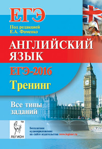 Фоменко Е. А. Английский язык. ЕГЭ-2016. Тематический тренинг. Все типы заданий