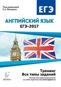 Фоменко Е. А. Английский язык. ЕГЭ-2017. Тренинг: все типы заданий