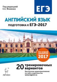 Фоменко Е. А. Английский язык. Подготовка к ЕГЭ-2017. 20 тренировочных вариантов по демоверсии 2017 года