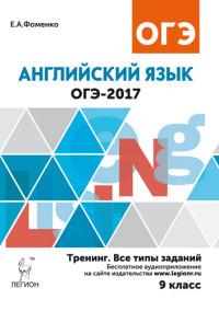 Фоменко Е. А. Английский язык. ОГЭ-2017. 9 класс. Тренинг: все типы заданий