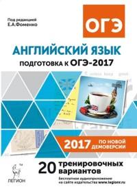 Фоменко Е. А. Английский язык. Подготовка к ОГЭ-2017. 9 класс. 20 тренировочных вариантов по демоверсии 2017 года