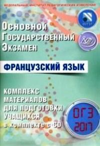 Фоменко Т.М., Горбачева Е.Ю. ОГЭ 2017. Французский язык. Комплекс материалов для подготовки учащихся. (+ CD).