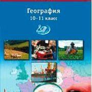 Бургасова Н.Е. и др. География. 10-11 кл. Программно-диагностический материал