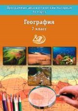 Бургасова Н.Е. и др. География. 7 класс. Программно-диагностический материал