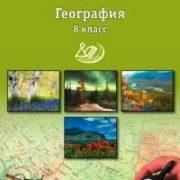 Бургасова Н.Е. и др. География. 8 класс. Программно-диагностический материал