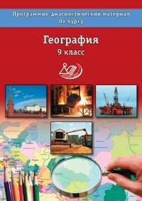 Бургасова Н.Е. и др. География. 9 класс. Программно-диагностический материал