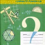 Мельникова Н.Б. и др. Тематический контроль. Геометрия 9 класс (к учебнику Атанасяна Л.С. и др.)