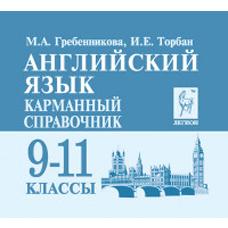 Гребенникова М. А., Торбан И. Е. Английский язык. 9-11 классы. Карманный справочник