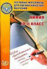 Богданова Н.Н. Тестовые материалы для оценки качества обучения. Химия 10-11 кл.