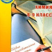 Богданова Н.Н. Тестовые материалы для оценки качества обучения. Химия 8-9 кл.