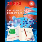 Добротин Д.Ю., Снастина М.Г. Химия 8 класс. Контрольные работы в НОВОМ формате