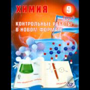 Добротин Д.Ю. Химия 9 класс. Контрольные работы в НОВОМ формате