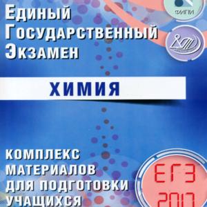 Каверина А.А. и др. Химия. ЕГЭ 2017. Комплекс материалов для подготовки учащихся