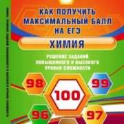 Каверина А.А. и др. Химия. Решение заданий повышенного и высокого уровня сложности. Как получить максимальный балл на ЕГЭ