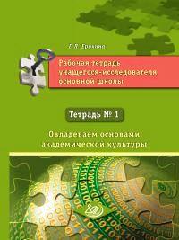 Ерохина Е.Л. Рабочая тетрадь учащегося-исследователя основной школы. Тетрадь №1. Овладеваем основами академической культуры