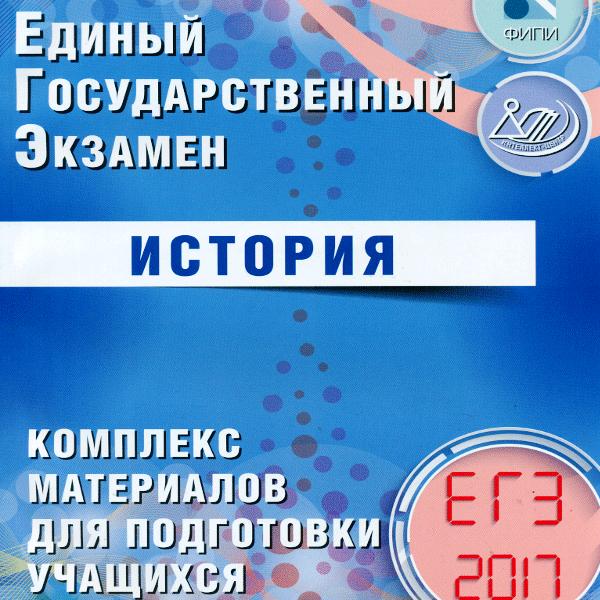 Артасов И.А. и др. История. ЕГЭ 2017. Комплекс материалов для подготовки учащихся