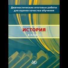 Артасов И.А. Диагностические итоговые работы для оценки качества обучения. История. 8 класс