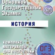 Артасов И.А. и др. История. ОГЭ 2017. Комплекс материалов для подготовки учащихся