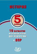 Волкова Т.С., Соломник А.С. История. 5 класс. 10 вариантов итоговых работ для подготовки к ВПР.