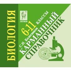Колесников С. И. Биология. 6-11 классы. Карманный справочник