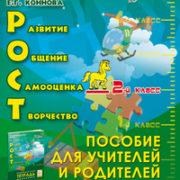 Коннова Е. Г. РОСТ: развитие, общение, самооценка, творчество. 2-й класс. Пособие для учителей и родителей. ФГОС