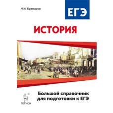 Крамаров Н. И. История. Большой справочник для подготовки к ЕГЭ