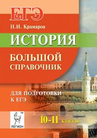 Крамаров Н. И. История. 10-11 класс. Большой справочник для подготовки к ЕГЭ