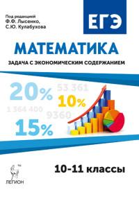 Лысенко Ф. Ф., Кулабухов С. Ю. Математика. Задача с экономическим содержанием. 10-11 классы