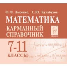 Лысенко Ф. Ф., Кулабухов С. Ю. Математика. 7-11 класс. Карманный справочник