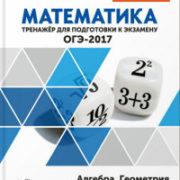 Лысенко Ф. Ф., Кулабухов С. Ю. Математика. 9 класс. ОГЭ-2017. Тренажёр для подготовки к экзамену. Алгебра, геометрия, реальная математика