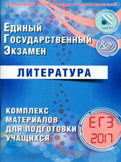 Ерохина Е.Л. Литература. ЕГЭ 2017. Комплекс материалов для подготовки учащихся