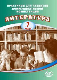 Ерохина Е.Л. Практикум для развития коммуникативной компетенции. Литература. 7 класс