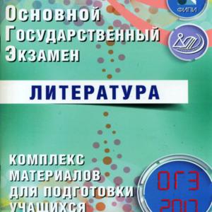 Ерохина Е.Л. Литература. ОГЭ 2017. Комплекс материалов для подготовки учащихся