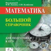 Лысенко Ф. Ф., Кулабухов С. Ю. Математика. 7-11 классы. Большой справочник