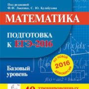 Лысенко Ф. Ф., Кулабухов С. Ю. Математика. Подготовка к ЕГЭ-2016. Базовый уровень. 40 тренировочных вариантов по демоверсии на 2016 год
