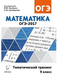Лысенко Ф. Ф., Кулабухов С. Ю. Математика. 9 класс. ОГЭ-2017. Тематический тренинг