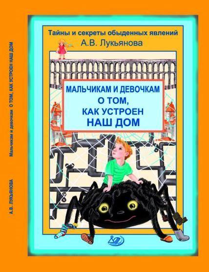 Лукьянова А.В. Мальчикам и девочкам о том, как устроен наш дом