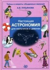 Лукьянова А.В. Настоящая астрономия для мальчиков и девочек