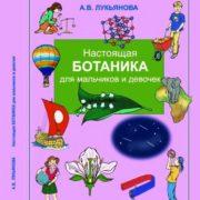 Лукьянова А.В. Настоящая ботаника для мальчиков и девочек